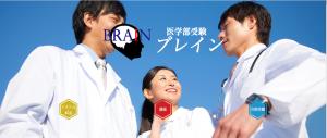 株式会社ブレイン(医学部受験ブレイン)